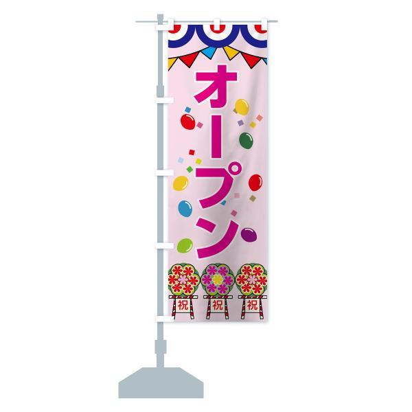のぼり旗 オープン|goods-pro|15