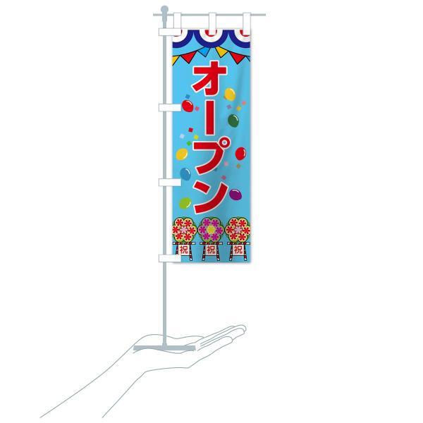 のぼり旗 オープン|goods-pro|17