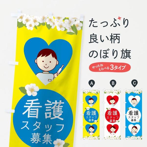 のぼり旗 看護スタッフ募集|goods-pro