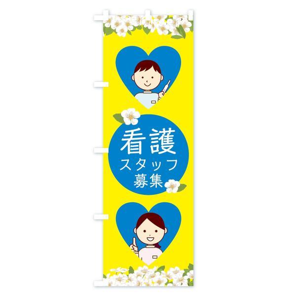 のぼり旗 看護スタッフ募集|goods-pro|02