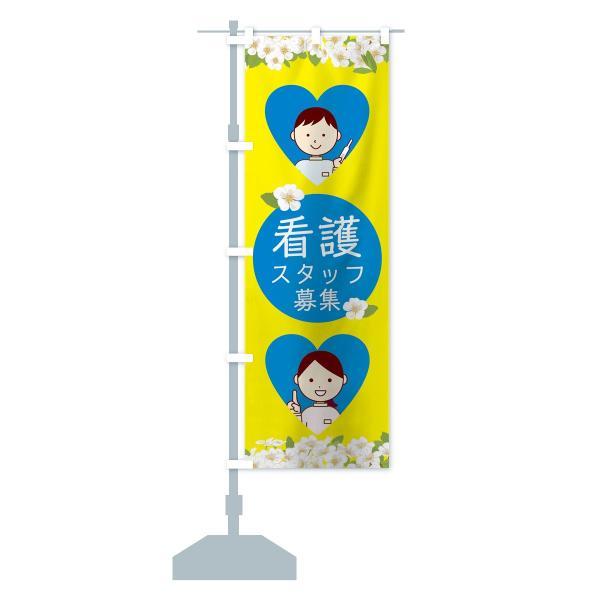 のぼり旗 看護スタッフ募集|goods-pro|13