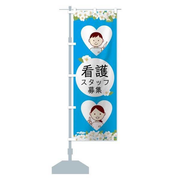 のぼり旗 看護スタッフ募集|goods-pro|15