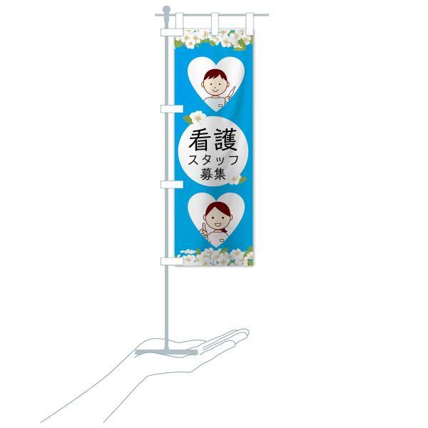 のぼり旗 看護スタッフ募集|goods-pro|18