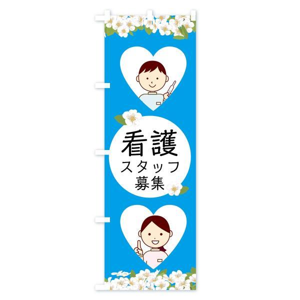 のぼり旗 看護スタッフ募集|goods-pro|04
