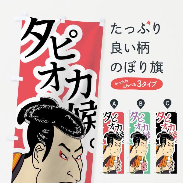 のぼり旗 タピオカ候|goods-pro