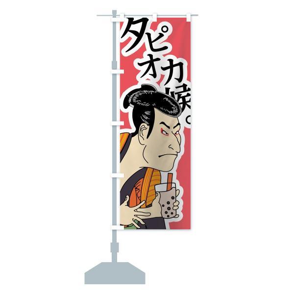 のぼり旗 タピオカ候|goods-pro|13