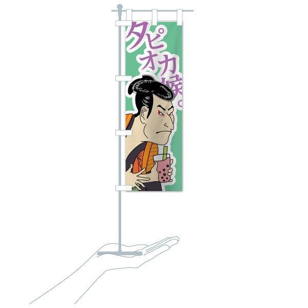のぼり旗 タピオカ候|goods-pro|19