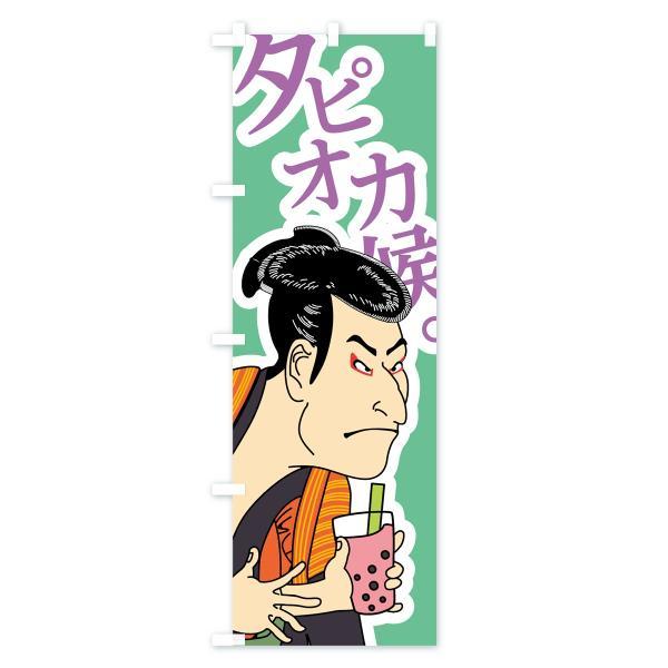 のぼり旗 タピオカ候|goods-pro|03