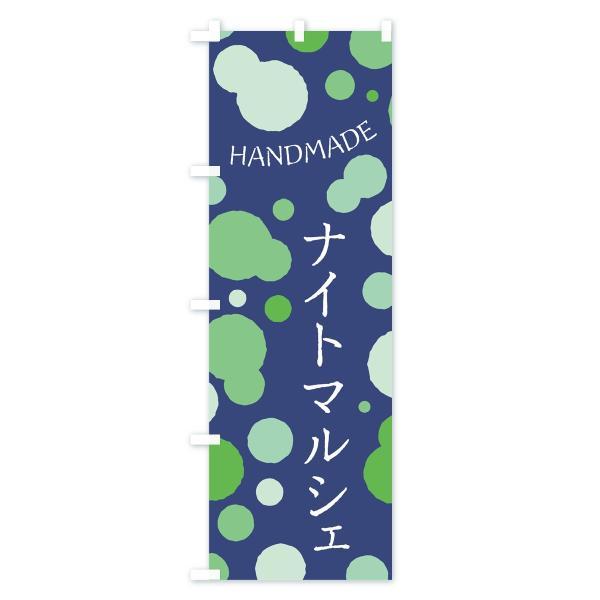 のぼり旗 ナイトマルシェ goods-pro 04