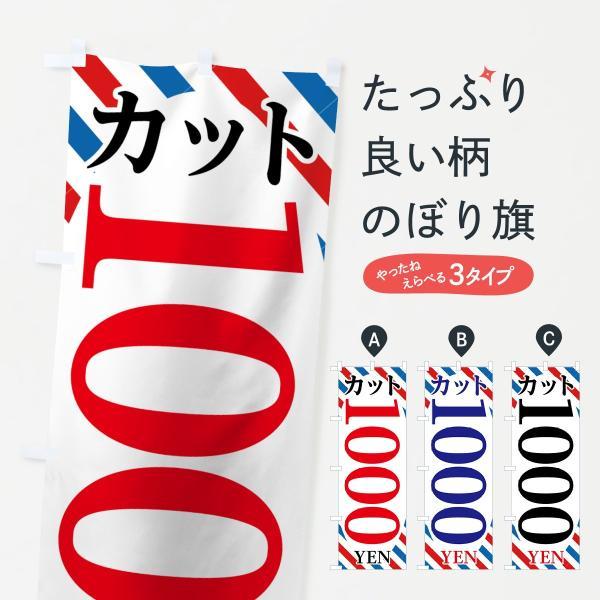 カット1000円のぼり旗