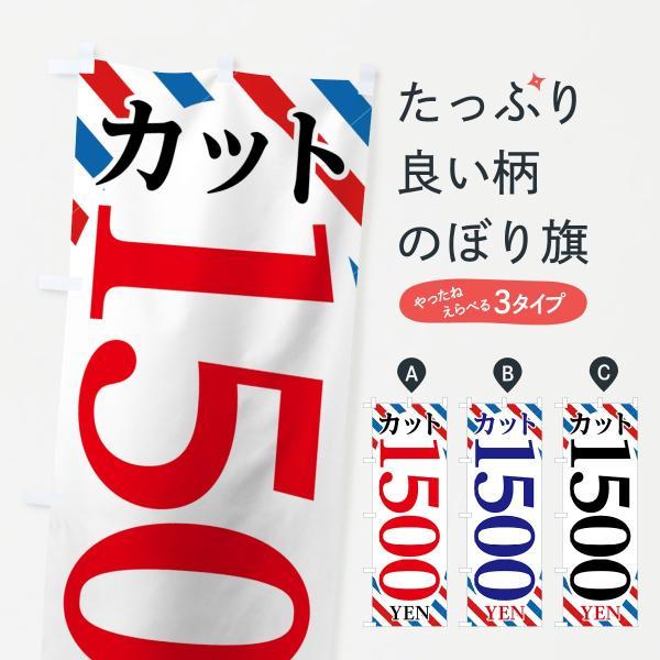カット1500円のぼり旗