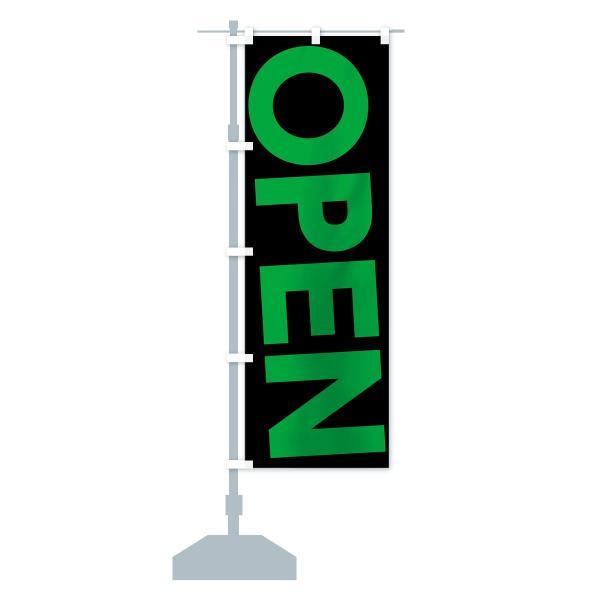 のぼり旗 オープン goods-pro 14