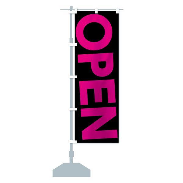 のぼり旗 オープン goods-pro 15