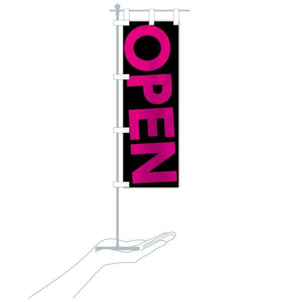 のぼり旗 オープン goods-pro 20