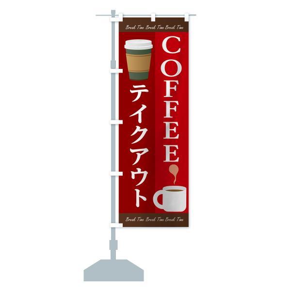のぼり旗 コーヒーテイクアウト|goods-pro|14