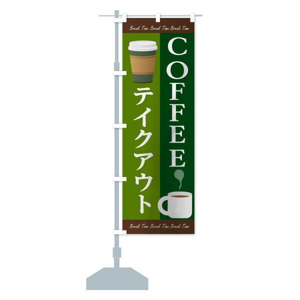 のぼり旗 コーヒーテイクアウト|goods-pro|15