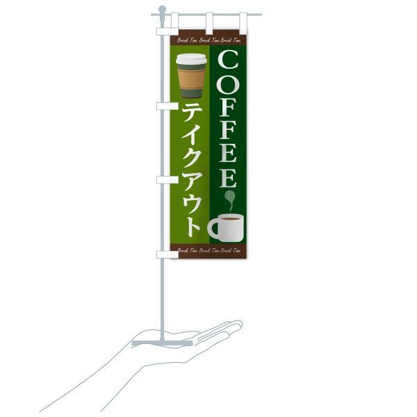 のぼり旗 コーヒーテイクアウト|goods-pro|20