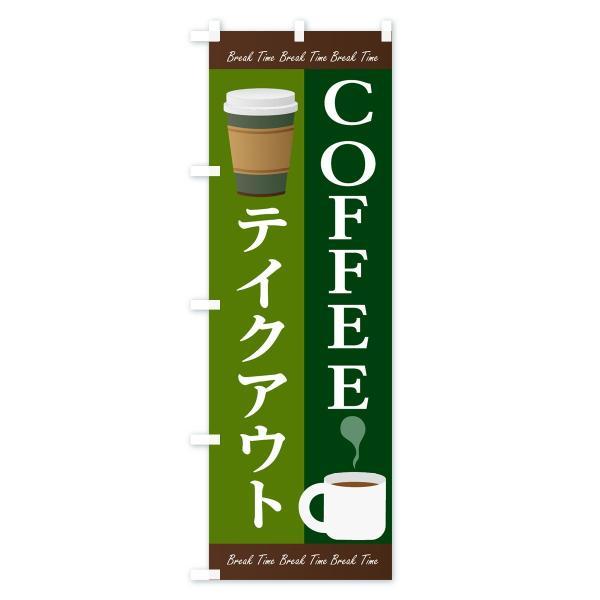 のぼり旗 コーヒーテイクアウト|goods-pro|04