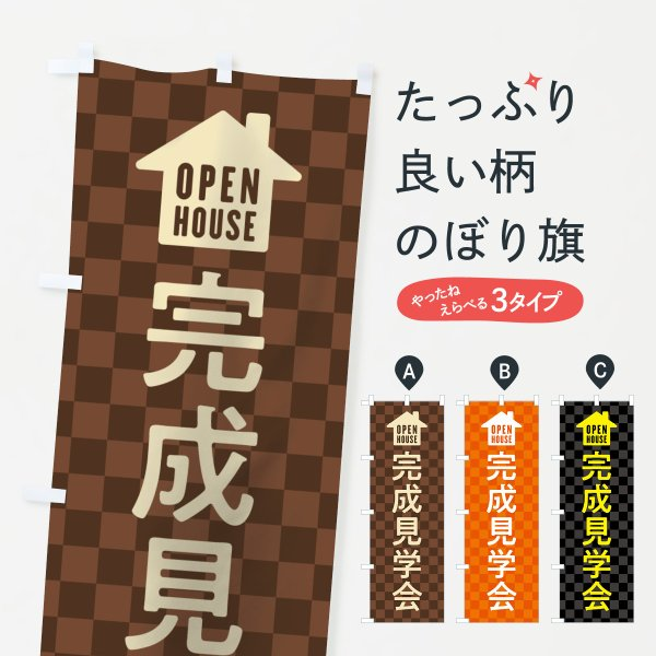 オープンハウスのぼり旗