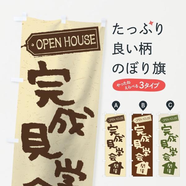 オープンハウス開催のぼり旗