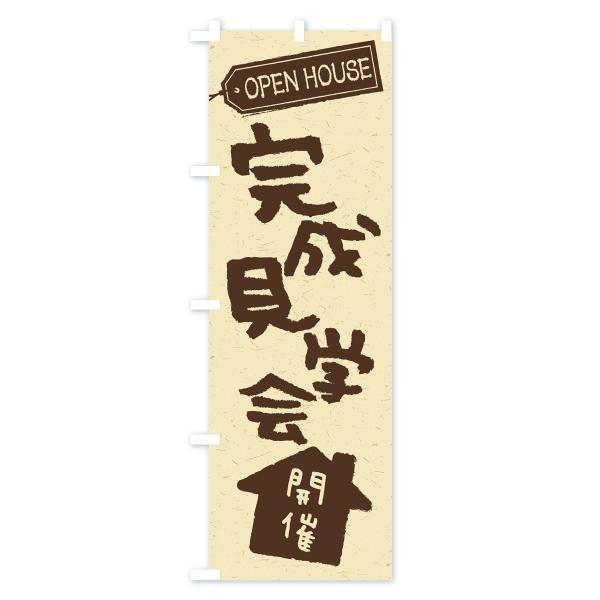 のぼり旗 オープンハウス開催|goods-pro|02