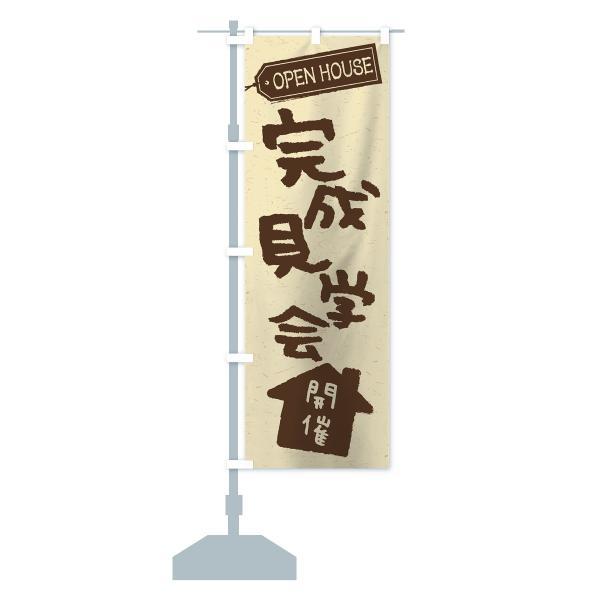 のぼり旗 オープンハウス開催|goods-pro|13