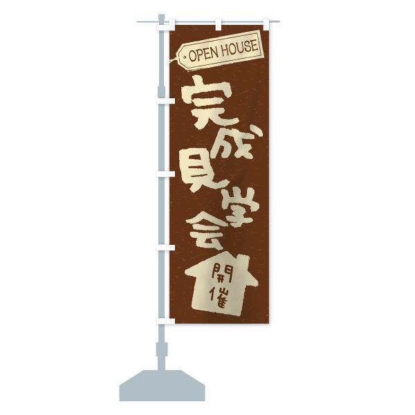 のぼり旗 オープンハウス開催|goods-pro|14