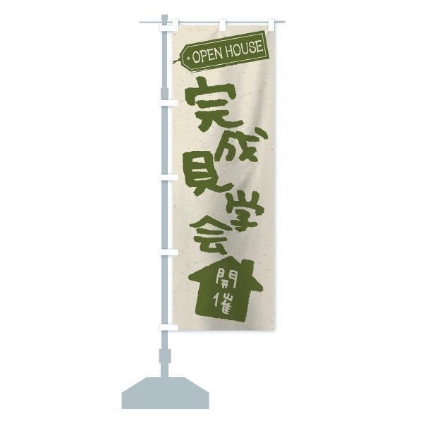 のぼり旗 オープンハウス開催|goods-pro|15