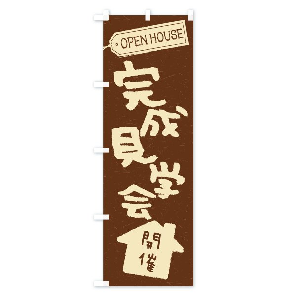 のぼり旗 オープンハウス開催|goods-pro|03