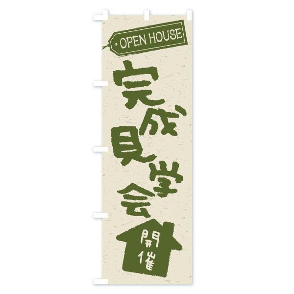 のぼり旗 オープンハウス開催|goods-pro|04