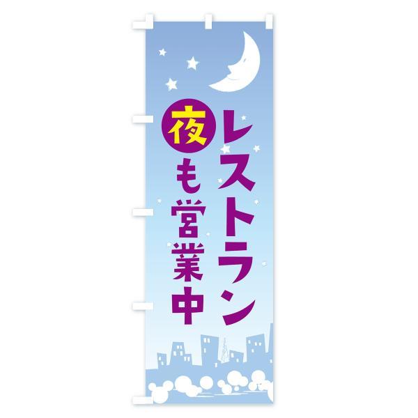 のぼり旗 レストラン夜も営業中|goods-pro|02
