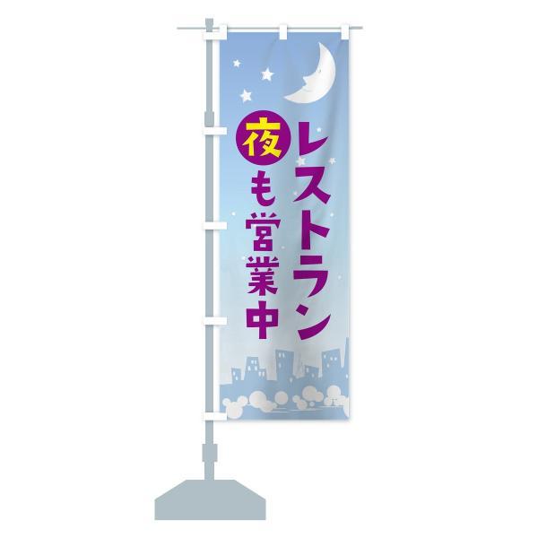 のぼり旗 レストラン夜も営業中|goods-pro|13