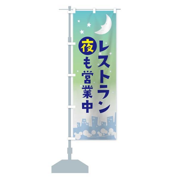 のぼり旗 レストラン夜も営業中|goods-pro|14