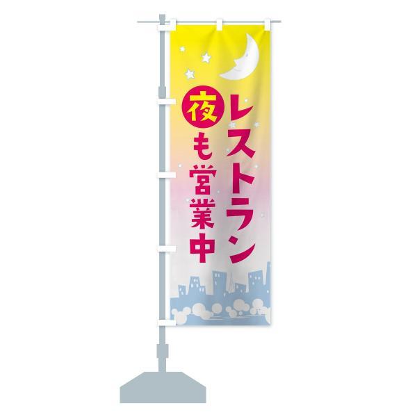 のぼり旗 レストラン夜も営業中|goods-pro|15