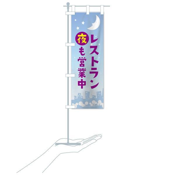 のぼり旗 レストラン夜も営業中|goods-pro|16