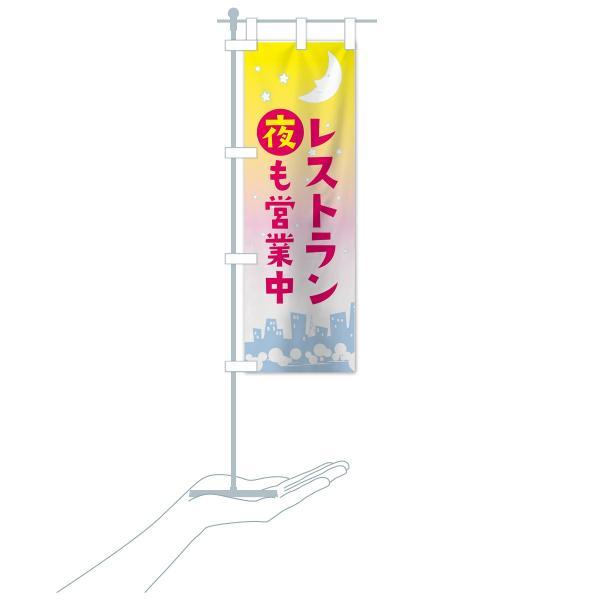 のぼり旗 レストラン夜も営業中|goods-pro|18