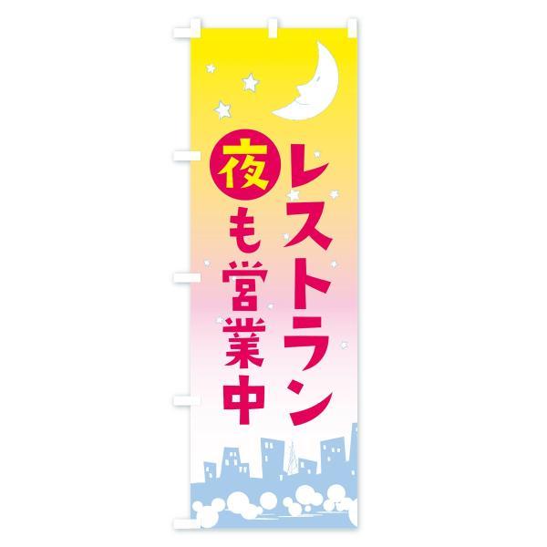 のぼり旗 レストラン夜も営業中|goods-pro|04