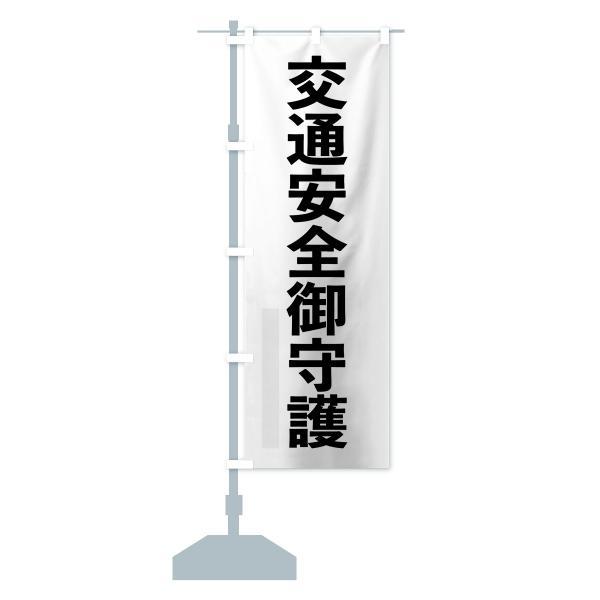のぼり旗 交通安全御守護|goods-pro|13