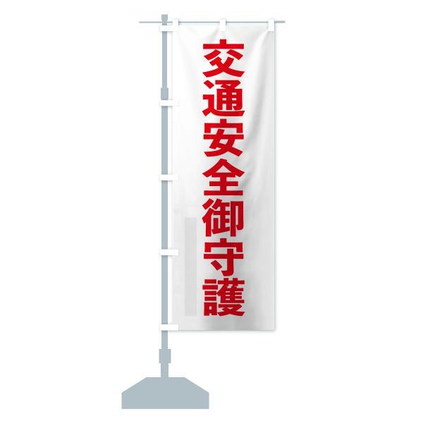 のぼり旗 交通安全御守護|goods-pro|14