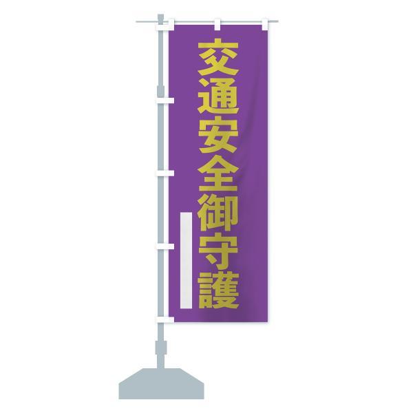 のぼり旗 交通安全御守護|goods-pro|15