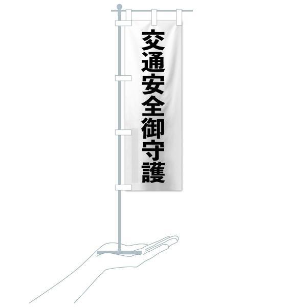 のぼり旗 交通安全御守護|goods-pro|16