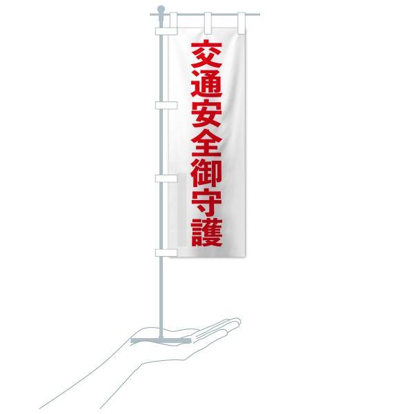 のぼり旗 交通安全御守護|goods-pro|19