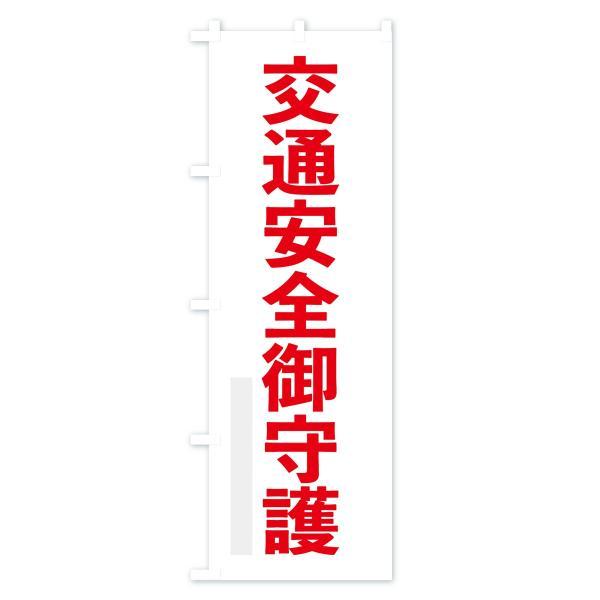 のぼり旗 交通安全御守護|goods-pro|03