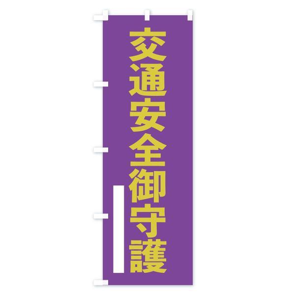 のぼり旗 交通安全御守護|goods-pro|04
