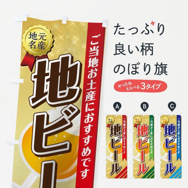 のぼり旗 地ビール|goods-pro