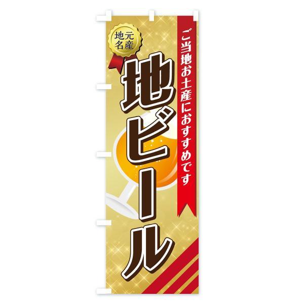 のぼり旗 地ビール|goods-pro|02