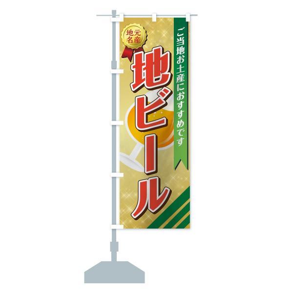 のぼり旗 地ビール|goods-pro|14