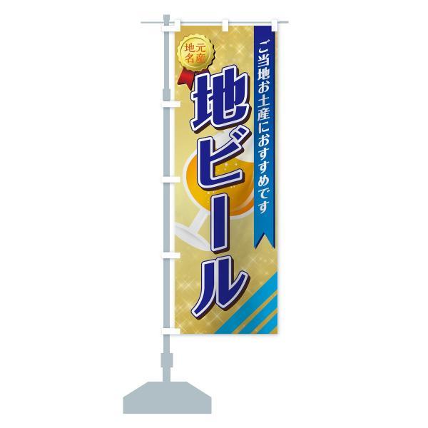 のぼり旗 地ビール|goods-pro|15