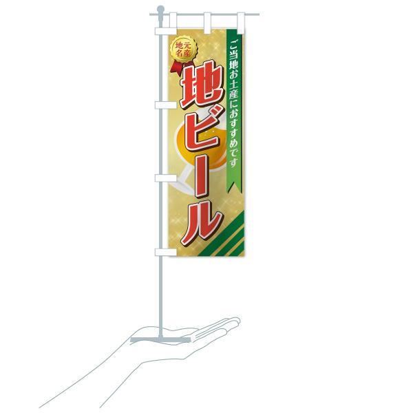のぼり旗 地ビール|goods-pro|17