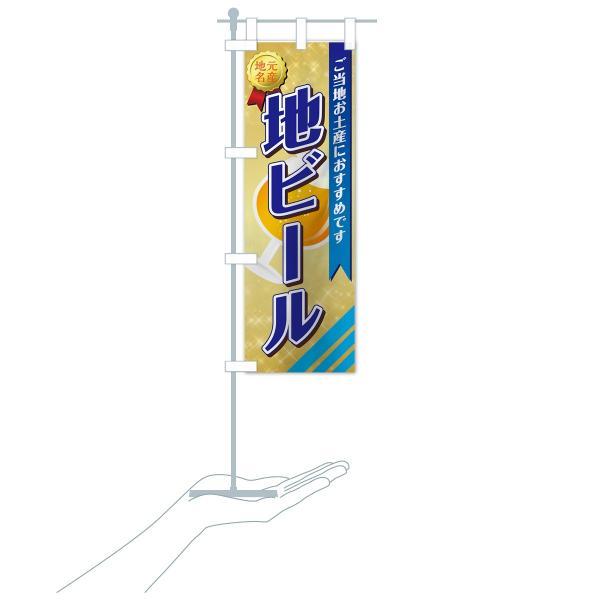 のぼり旗 地ビール|goods-pro|20